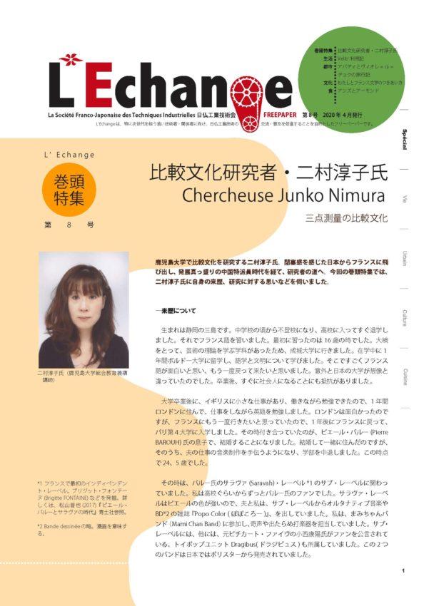 『L'Echange』 No.8