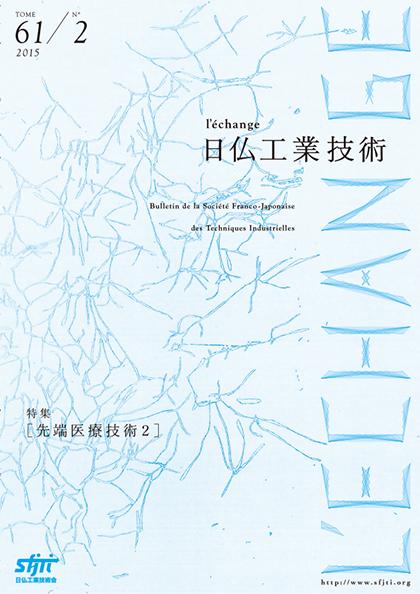 『日仏工業技術』Tome61 No.2
