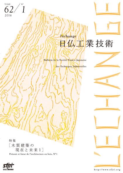 『日仏工業技術』Tome62 No.1